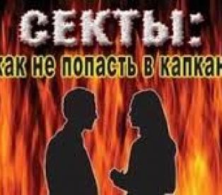 Признаки тоталитарных сект